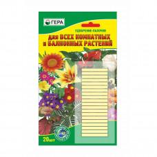 Палочки для комнатных и балконных растений (20 шт)
