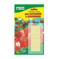 Палочки для клубники и земляники (20 шт)