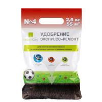 Удобрение для газона ЭКСПРЕСС-РЕМОНТ № 4 (2,5 кг)